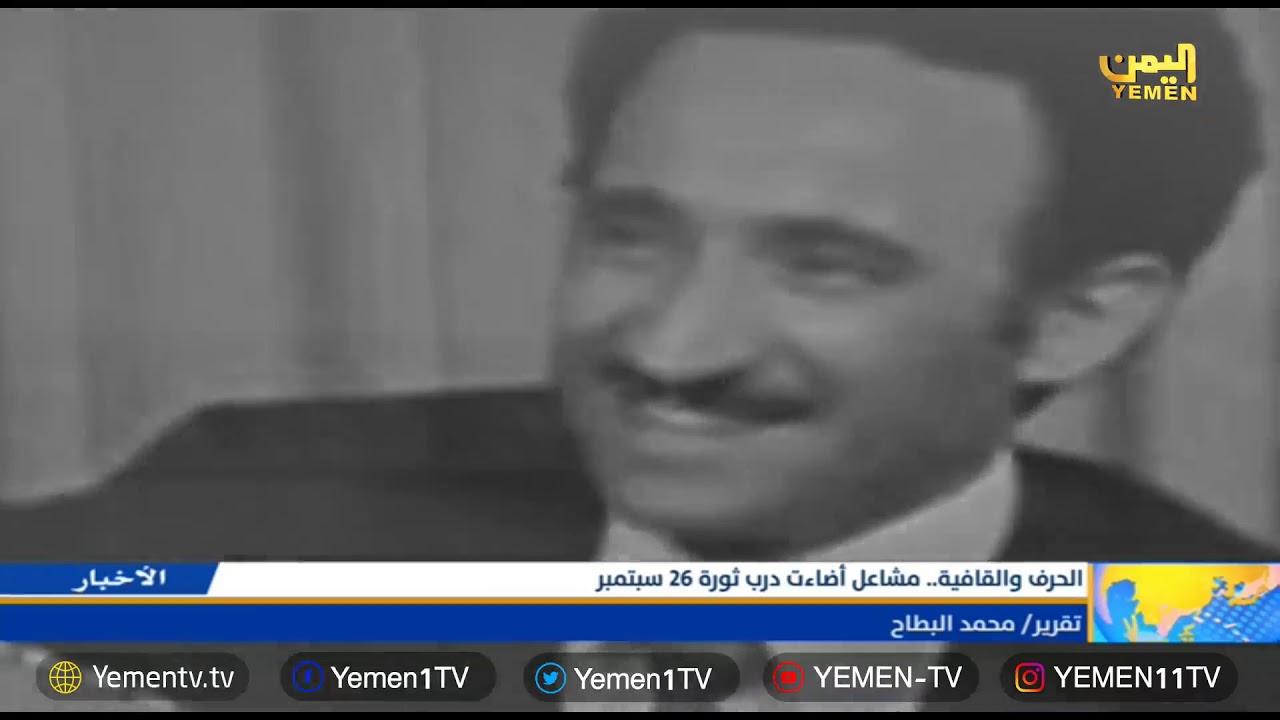 Photo of نشرة الرابعة – تقديم / سما أحمد    28/09/2019