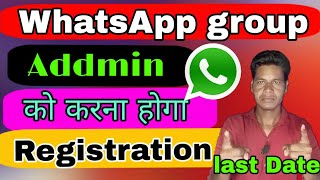 How to  registration whatsapp group||whatsapp group admin registration process
