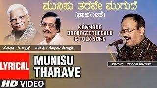 Munisu Tharave - Lyrical Video | Sallapa | Narasimha Nayak,C. Aswath,Subraya Chakkodi | Folk