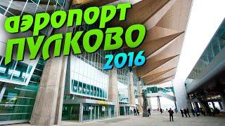 Санкт-Петербург. Аэропорт Пулково. Парковка.