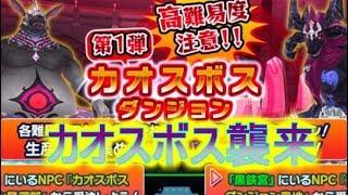 【SAOIF】1周年・カオスボス・タワークエスト・新規オーダーといろいとたくさん!【SAO IF】