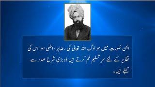 Roohani Khaza'ain Quotes | Episode 10