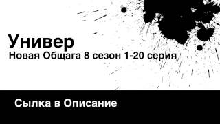 Универ Новая Общага 8 Сезон все серии1 20 Серия