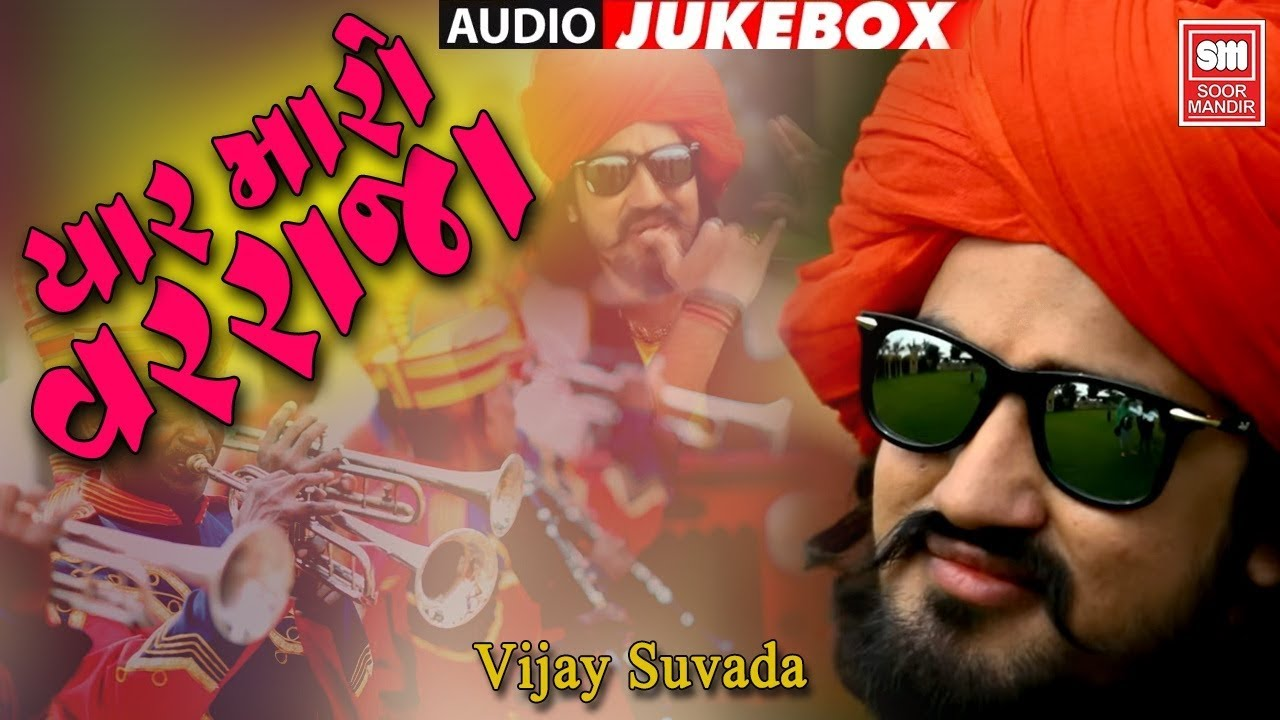 Yaar Maro Var Raja - Vijay Suvada 2018 - Full Audio Song - Soormandir