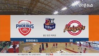 【HIGHLIGHTS】 Phoebus vs Knights | 20181116 | 2018-19 KBL