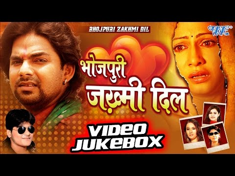 Bhojpuri Jakhmi Dil || Video JukeBOX || Bhojpuri Sad Songs 2016 new