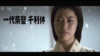 日本文化在世界文化裏面有獨特的地位,日本人對美的追求甚至超越生命. 歷...