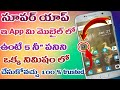 Best Android app 2018 for increase Android phone productivity by Ganesh Tech