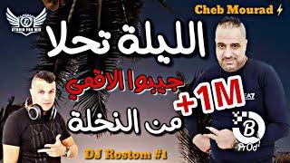 مراد الرعد يبدع في أغنية • الليلة تخلا جيبوا لاقمي من النخلة Morad Ra3d 2019