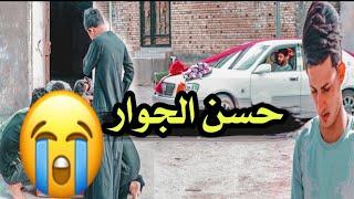 فلم / حُسن الجوار شوفو شصار...#يوميات_سلوم