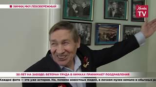 30 лет на заводе: ветеран труда в Химках принимает поздравления. 01.05.20