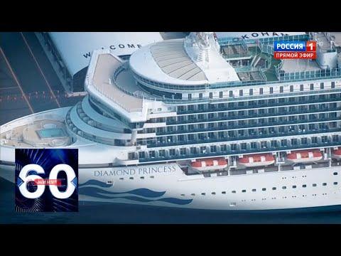 Число заразившихся коронавирусом на лайнере в Японии резко возросло. 60 минут от 12.02.20