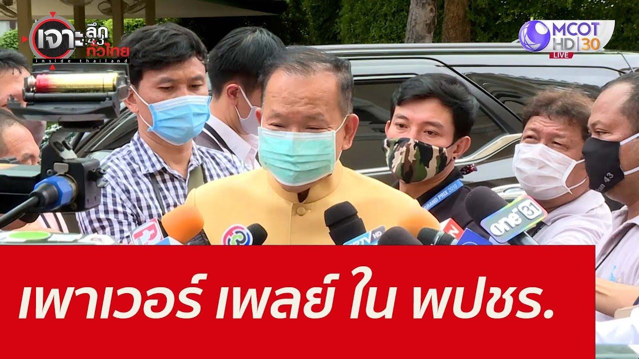 Download เพาเวอร์ เพลย์...ใน พปชร. : เจาะลึกทั่วไทย (15 ก.ย. 64)