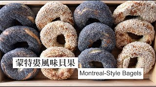 《不萊嗯的烘焙廚房》蒙特婁風味貝果 | Montreal-Style Bagels