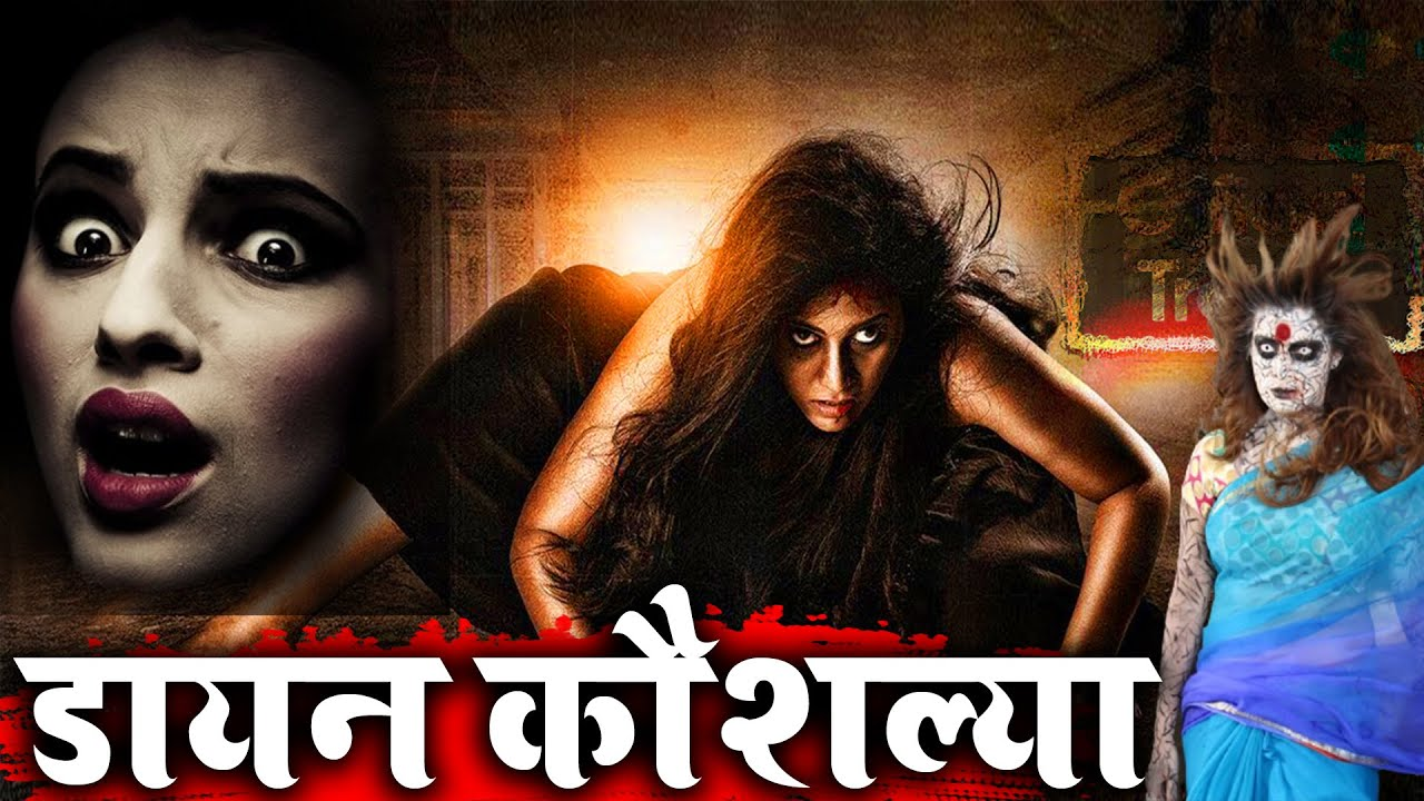 डायन कौशल्या | South Indian Latest Blockbuster Horror Movie 2021 | Full South Movie HD