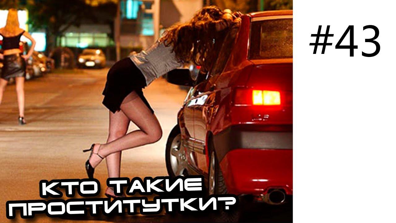 проститутки кто они