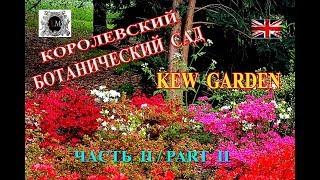 Королевский ботанический сад Kew Gardens Часть II / Part II