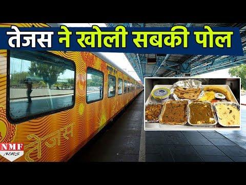 Tejas Express ने खोली Railway की पोल, खाना खाने से Passengers को हुई Food Poisoning