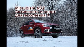 видео Мицубиси асх 2017 в новом кузове