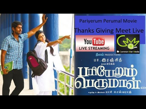 Pariyerum Perumal Movie Thanks Giving Meet Live | Kathir, Anandhi | Santhosh Narayanan | Pa Ranjith