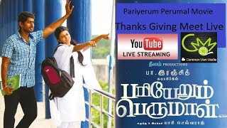 Pariyerum Perumal Movie Thanks Giving Meet Live | Kathir, Anandhi | Santhosh Narayanan | Pa Ranjith