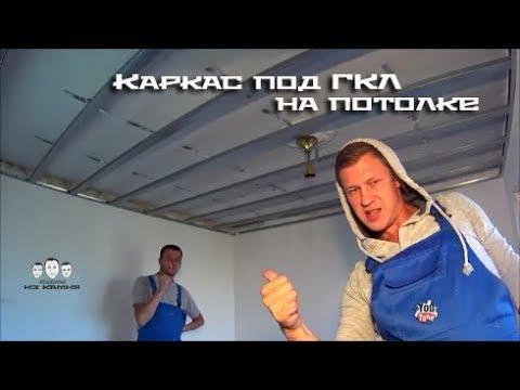 Монтаж потолка из гипсокартона своими руками видео