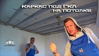 видео Гипсокартон на деревянный потолок - правила крепления, монтаж своими руками