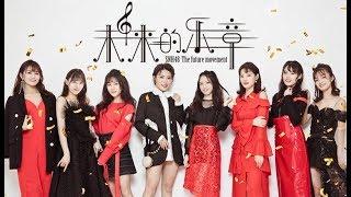 《未来的乐章》作为SNH48团队大重组后的首支音乐作品,特别邀请了SNH48...