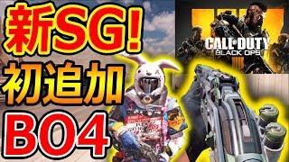 【CoD:MOBILE】遂にBO4! 新SGが追加!!『弾薬が違う色に変化!』…