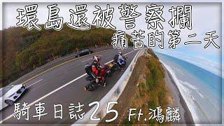【子恆】騎車日誌#25 環島痛苦第二天!暴雨誤入蘇花改!(Ft.鴻麟)