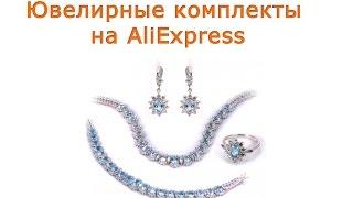 видео Ювелирные наборы с Алиэкспресс