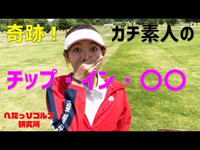 奇跡を呼ぶ女、かおすぅ!ミラクルチップイン!【へたっぴゴルフ研究所】アジア取手CC③