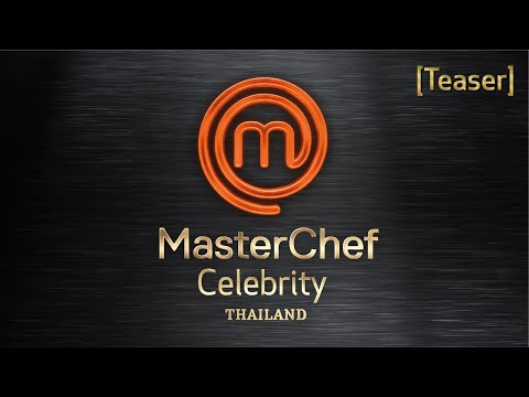"""[Teaser] """"MasterChef Celebrity Thailand"""" 10 ดาราชิงเงินล้านเพื่อการกุศล เริ่ม 1 พ.ย.นี้"""