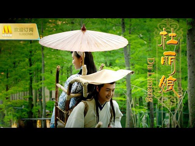【1080P Chi-Eng SUB】《杜丽娘/Du LiNiang》露骨而不失内涵,浓丽而不失奇巧(陈婧涵/李云鹤/李琳琳)|中国古装版人鬼情未了