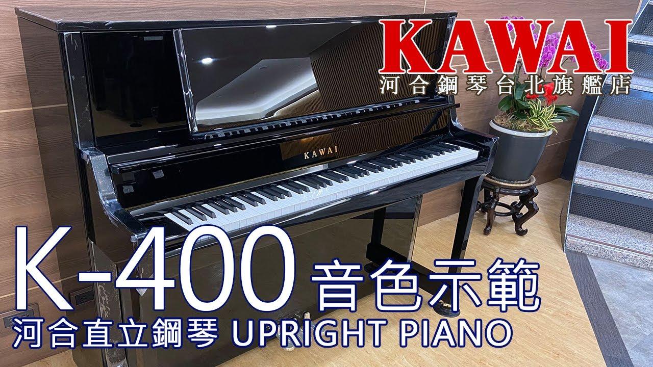 【K-400音色示範】Sonatina - M.Clementi Op.36,No.3【河合鋼琴台北旗艦店】KAWAI K-400 日本原裝直立鋼琴 平台鋼琴 數位鋼琴 直營河合總代理