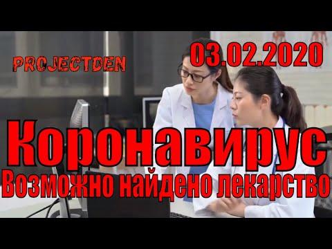 Коронавирус 2019 NcoV последние новости. Возможно найдено лекарство. 03.02.2020. Ухань
