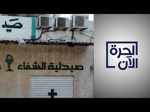 إضراب الصيدليات مستمر في لبنان  - 13:54-2021 / 7 / 17