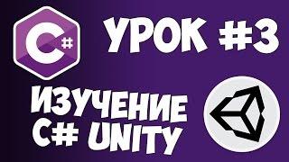 Unity C# уроки / #3 - Объекты, компоненты, условные операции и циклы