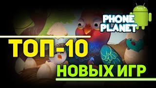 ТОП-10 Лучших и новых игр на ANDROID 2016 - Выпуск 22 PHONE PLANET