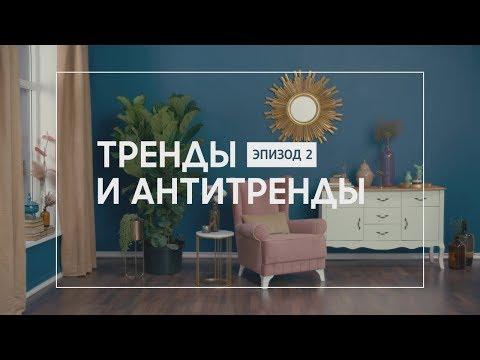 Тренды и антитренды в дизайне интерьера - Конкурс «Вы достойны большего!»