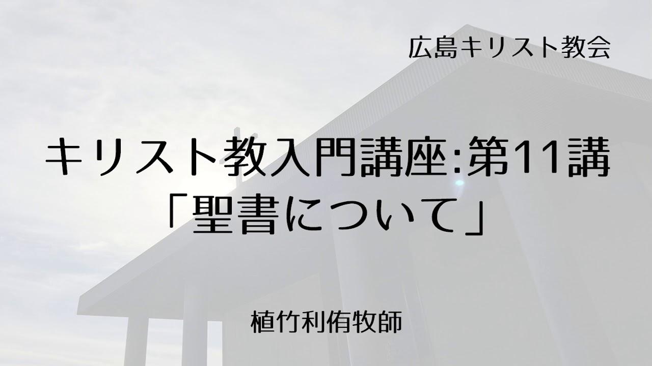 植竹利侑牧師によるキリスト教入門講座 第11講 聖書について ...