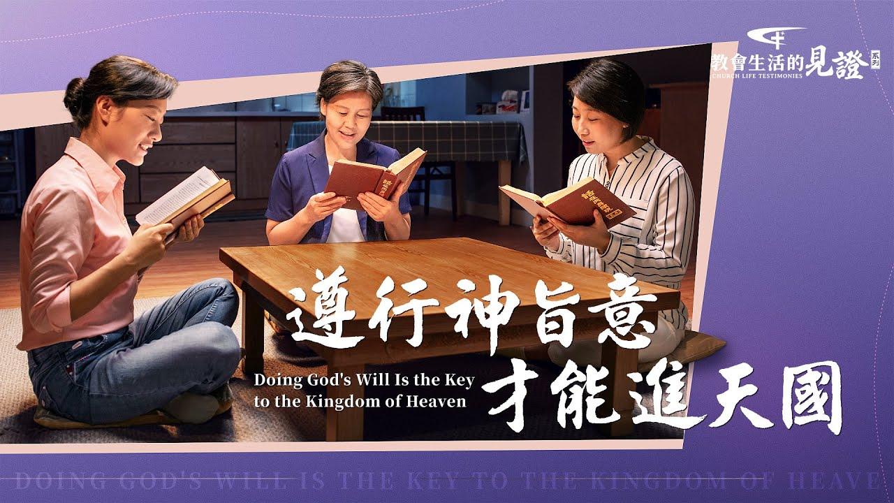 福音见证视频《遵行神旨意才能进天国》