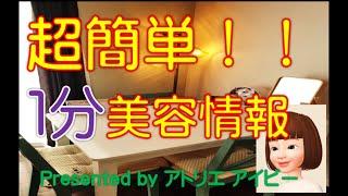 アトリエアイビー 美容情報 thumbnail