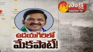 Gambar cover 2019 Elections heat in Udayagiri | Mekapati Chandrasekhar Reddy winning chances