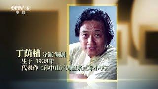 【我的电影故事】我的电影故事——丁荫楠:五部作品描述了新中国七十年的过程