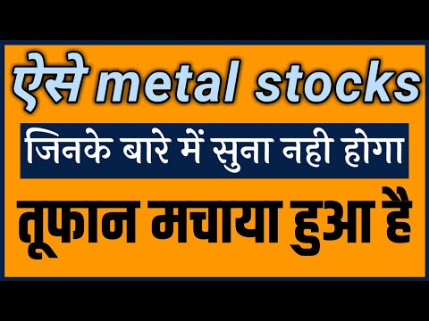 Undervalued metal stocks | Best metal stocks in india | metal stocks | metal sector stocks