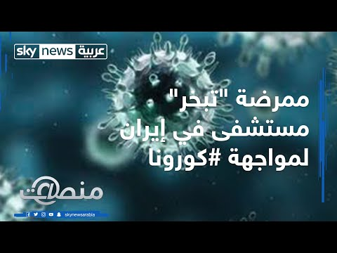 منصات | ممرضة -تبخر- مستشفى في إيران لمواجهة #كورونا ومواطنون غاضبون من ضعف الاستعدادات