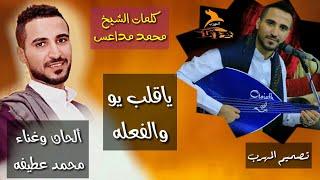 جديد محمد عطيفه كيف له نسيني | ياقلب يو والفعله [ 2020