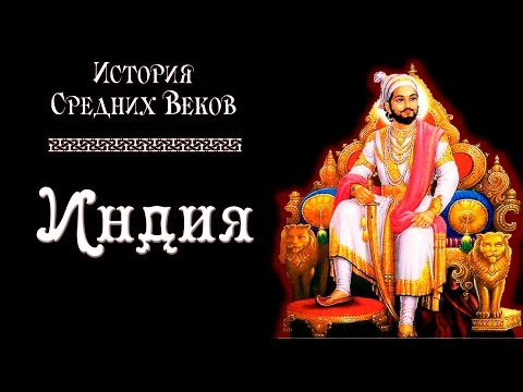 Средневековая Индия (рус.)