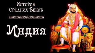 Средневековая Индия (рус.) История средних веков.